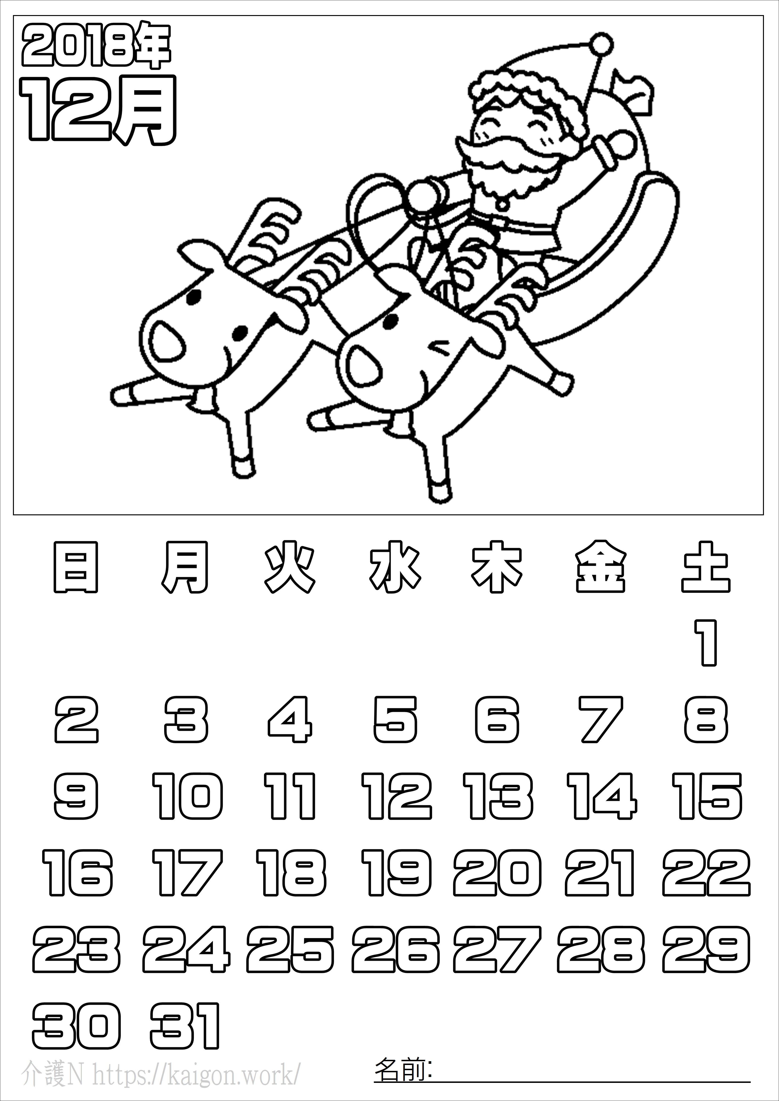 ぬり絵 カレンダー12月(2018年)