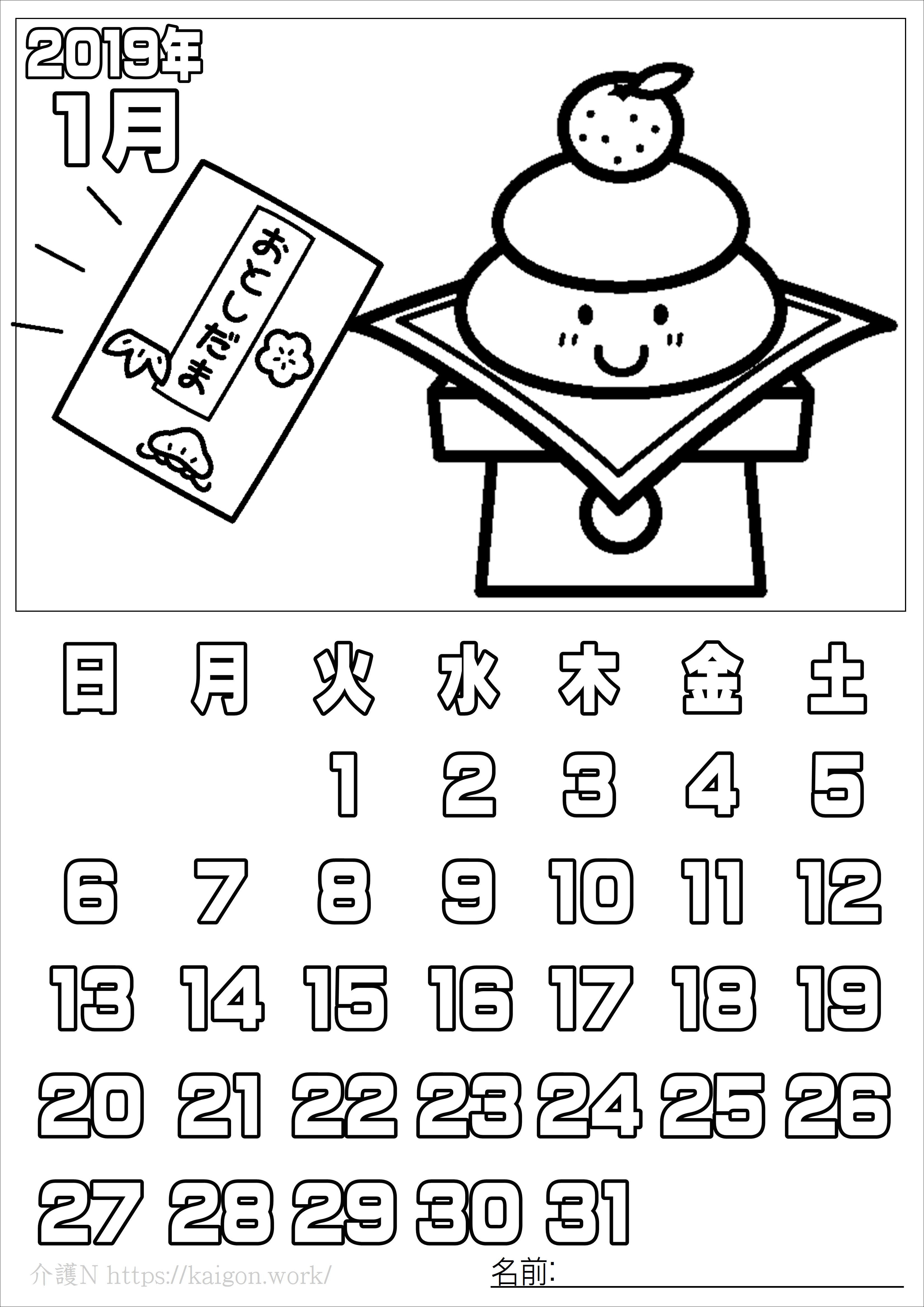 ぬり絵 カレンダー1月(2019年)
