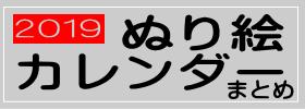 2019年ぬり絵カレンダーまとめ