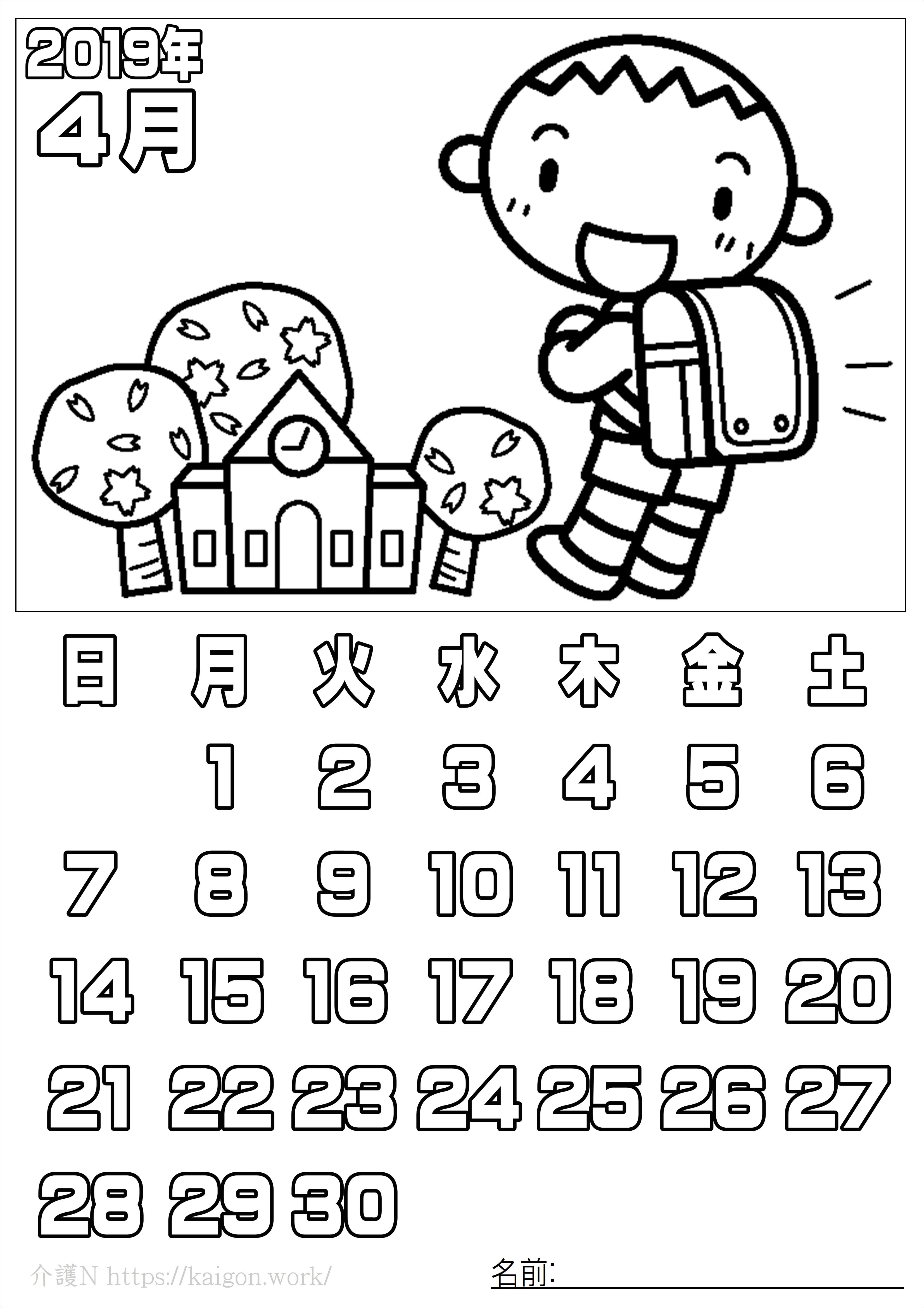 ぬり絵 カレンダー4月(2019年)その2