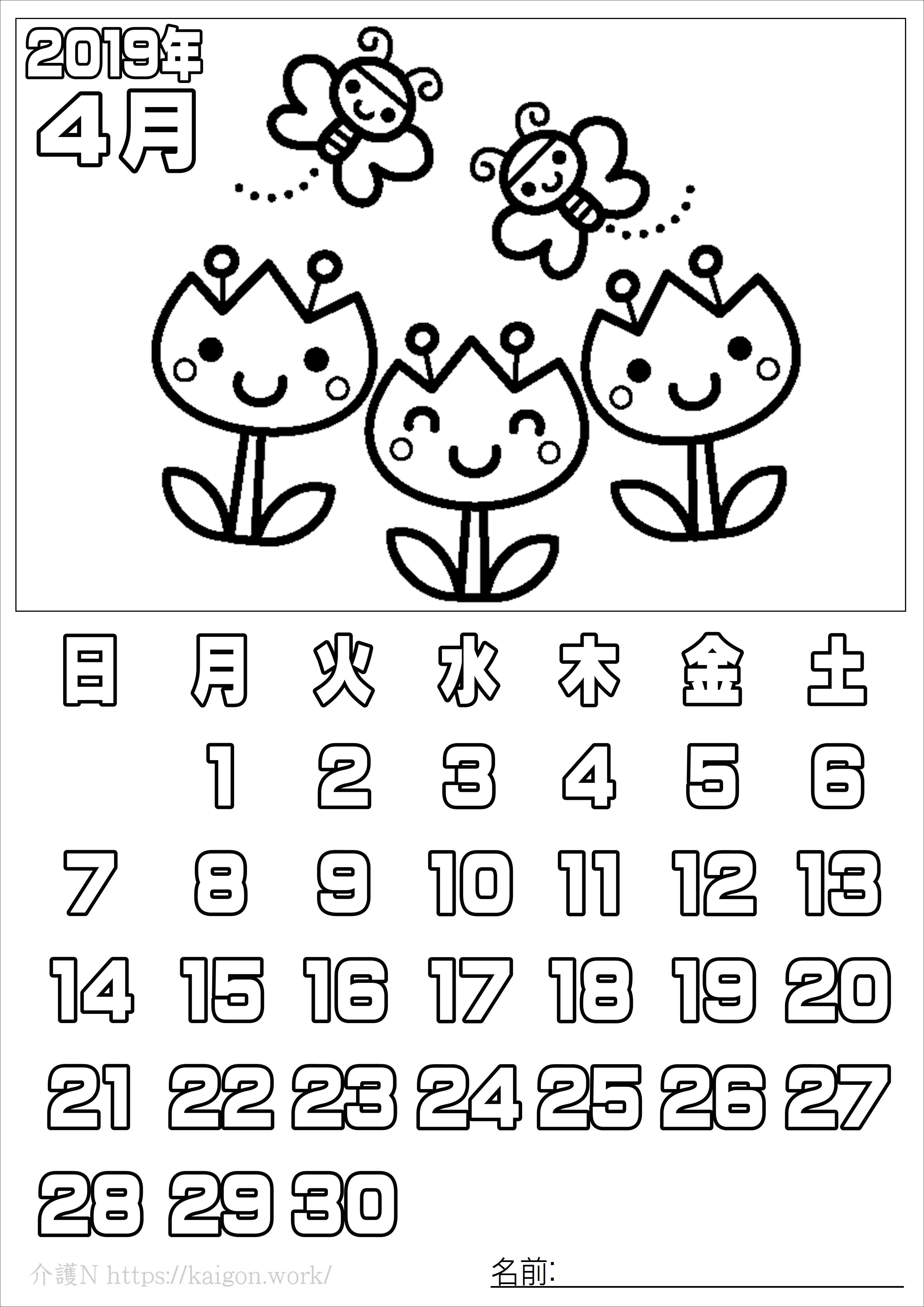 カレンダーぬり絵4月2019 無料介護n 認知症予防に脳トレ素材