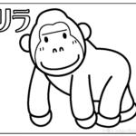 ぬり絵 ~ゴリラ~