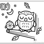 ぬり絵 ~フクロウ~