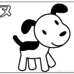 ぬり絵 ~犬~