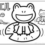 ぬり絵 ~カエル~
