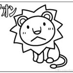 ぬり絵 ~ライオン~
