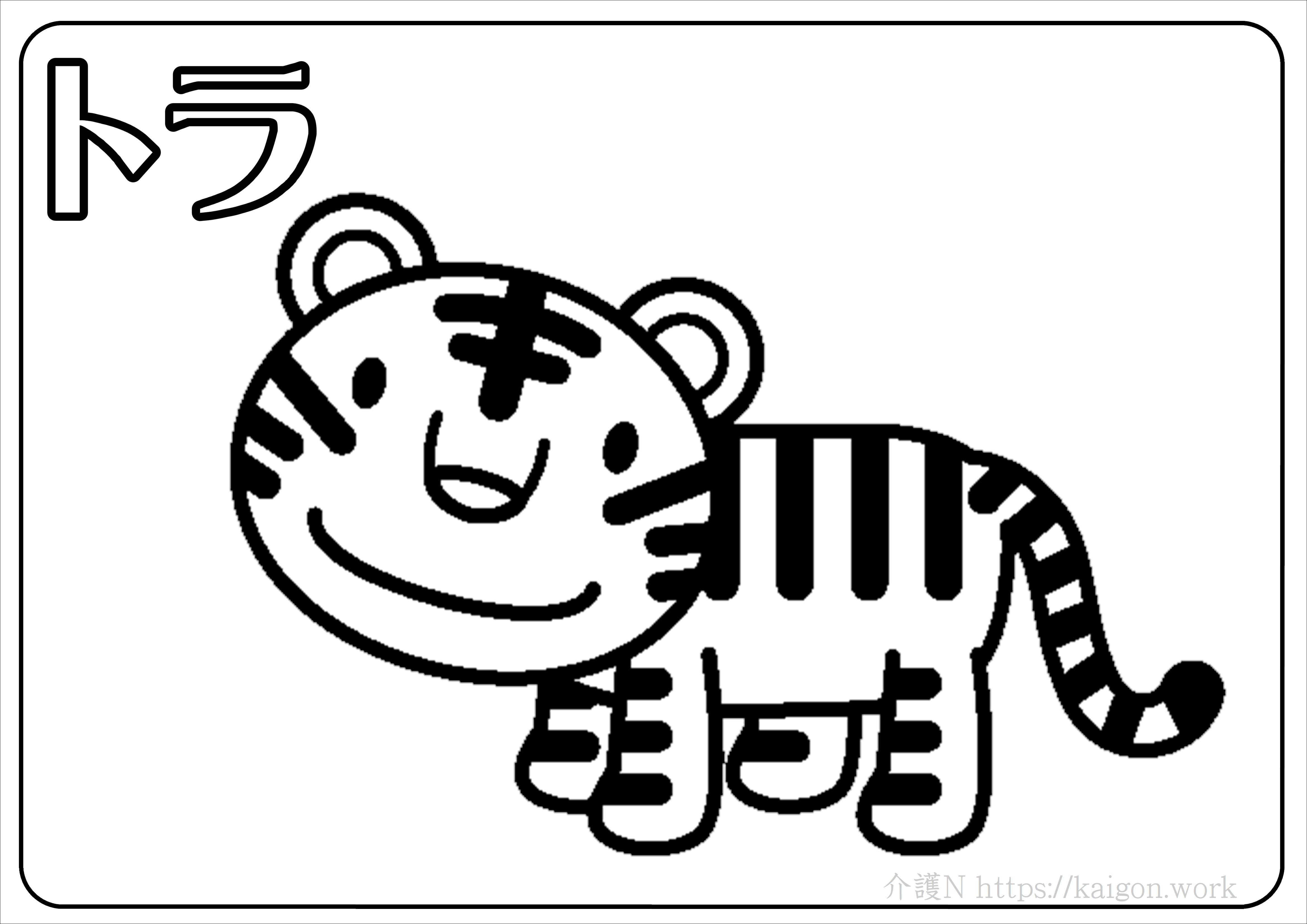 ぬり絵 ~トラ~