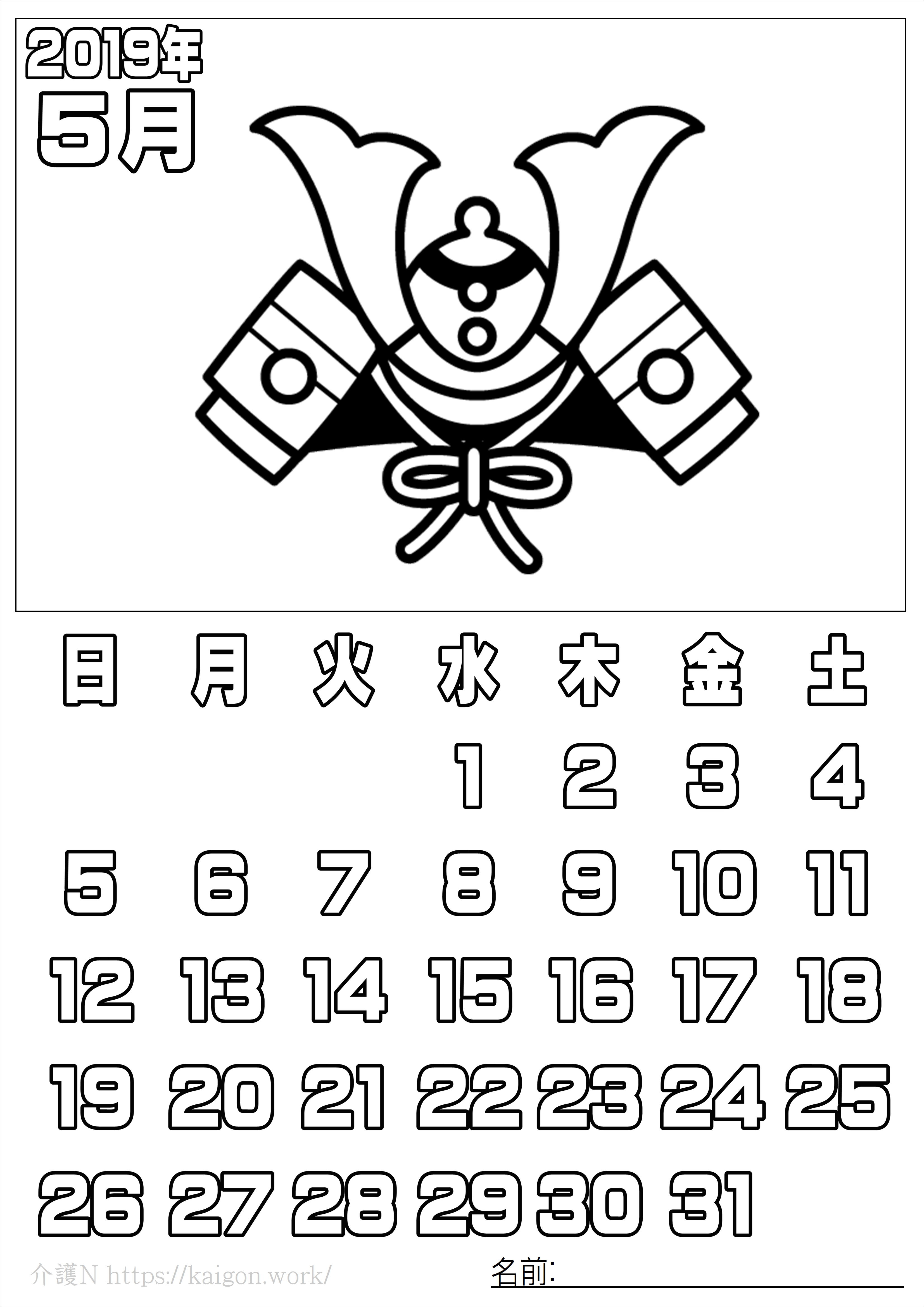 ぬり絵 カレンダー5月(2019年)その1