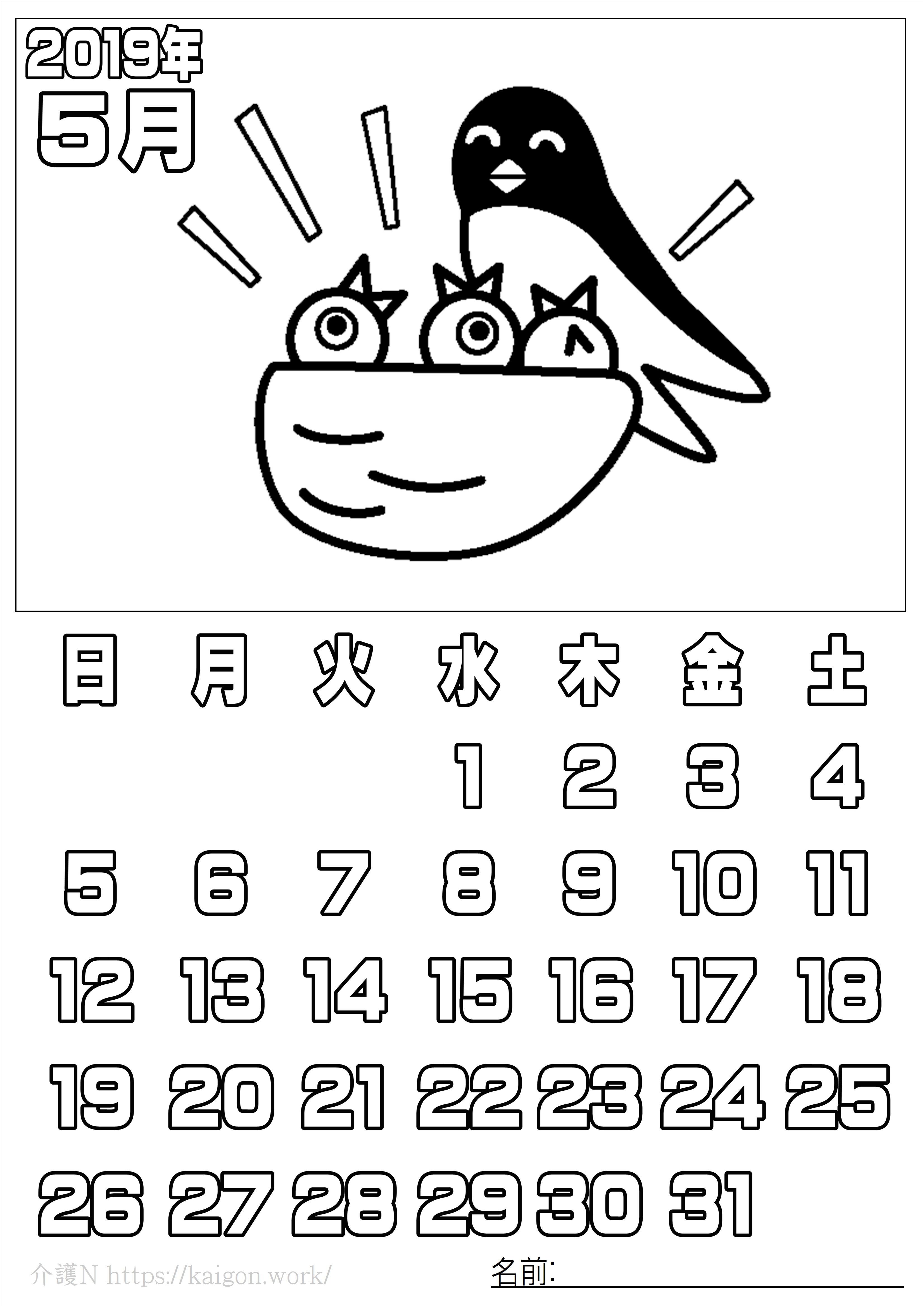 ぬり絵 カレンダー5月(2019年)その3