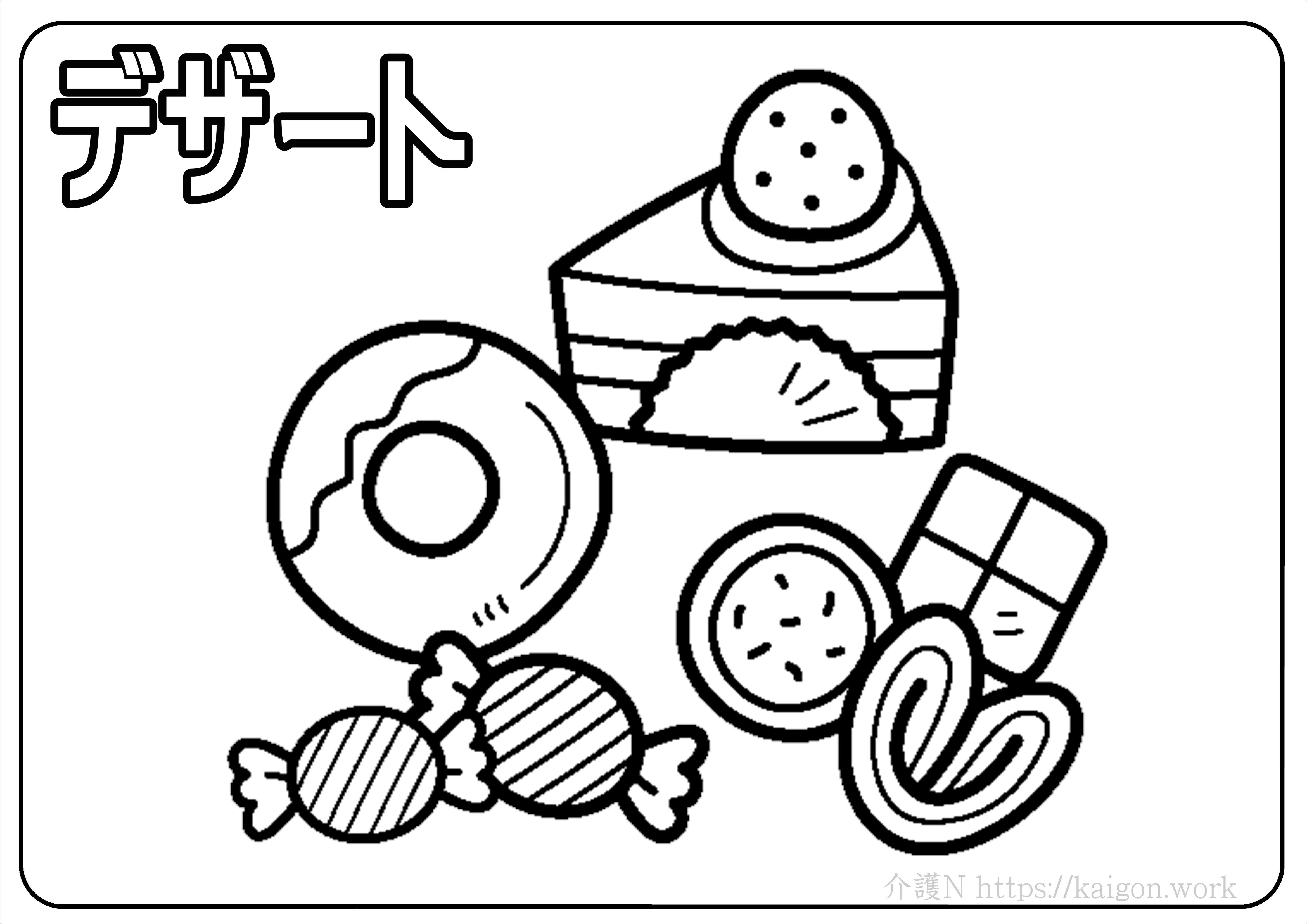 ぬり絵 ~デザート~