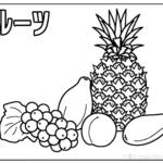 ぬり絵 ~フルーツ~