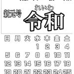 ぬり絵 カレンダー5月(2019年)その4 令和