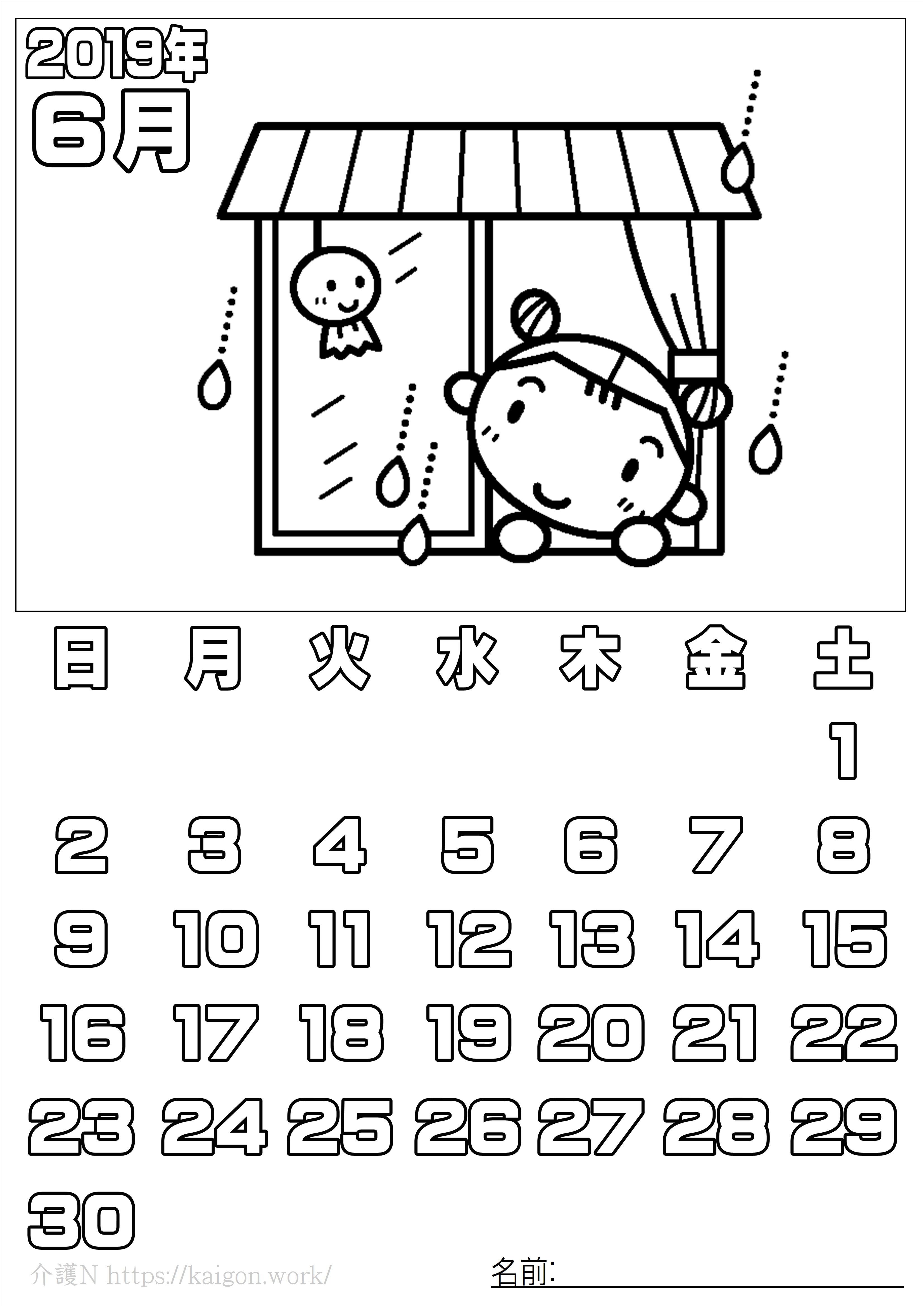 ぬり絵 カレンダー6月(2019年)その1