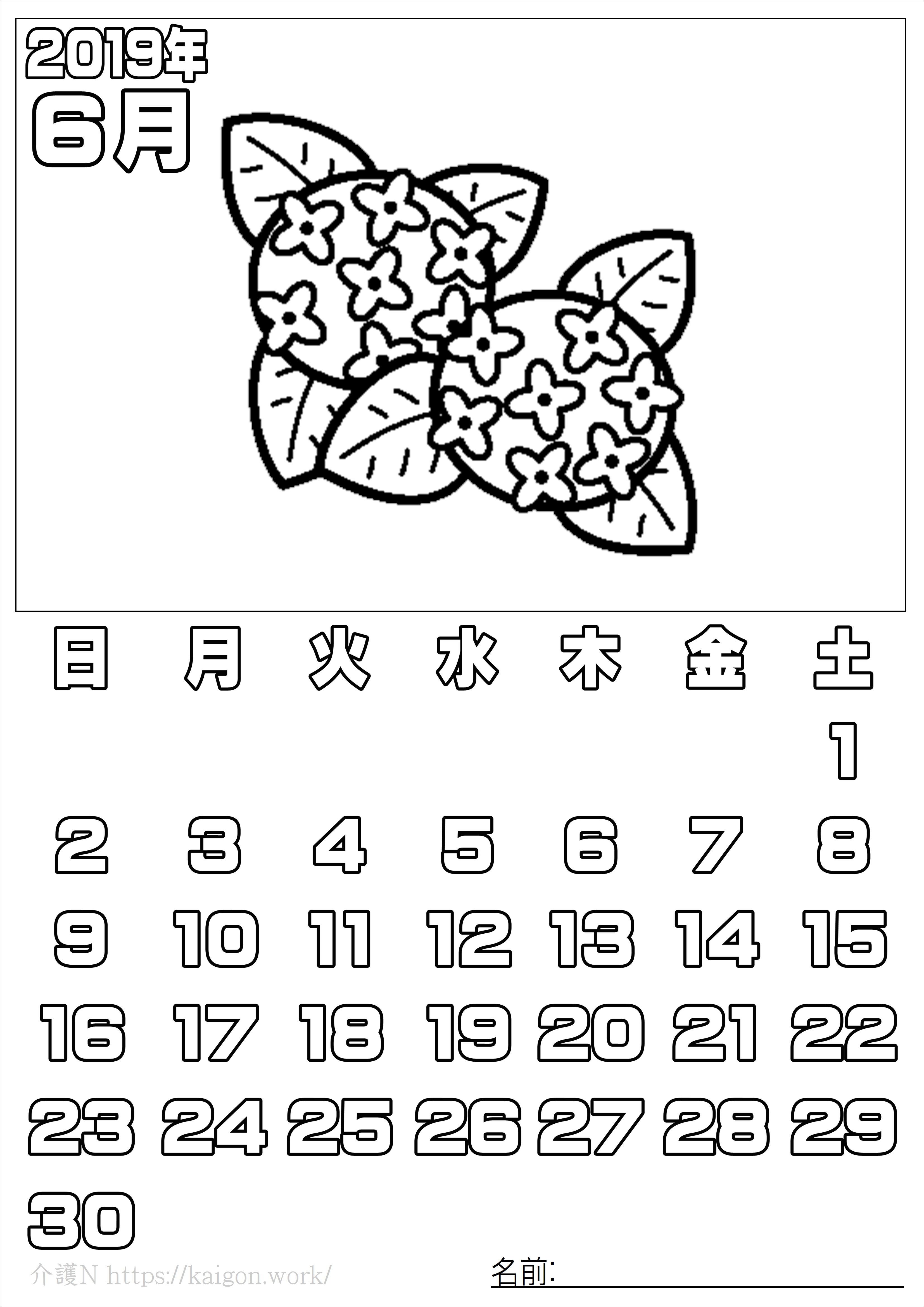 ぬり絵 カレンダー6月(2019年)その2