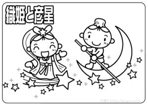 ぬり絵 織姫と彦星