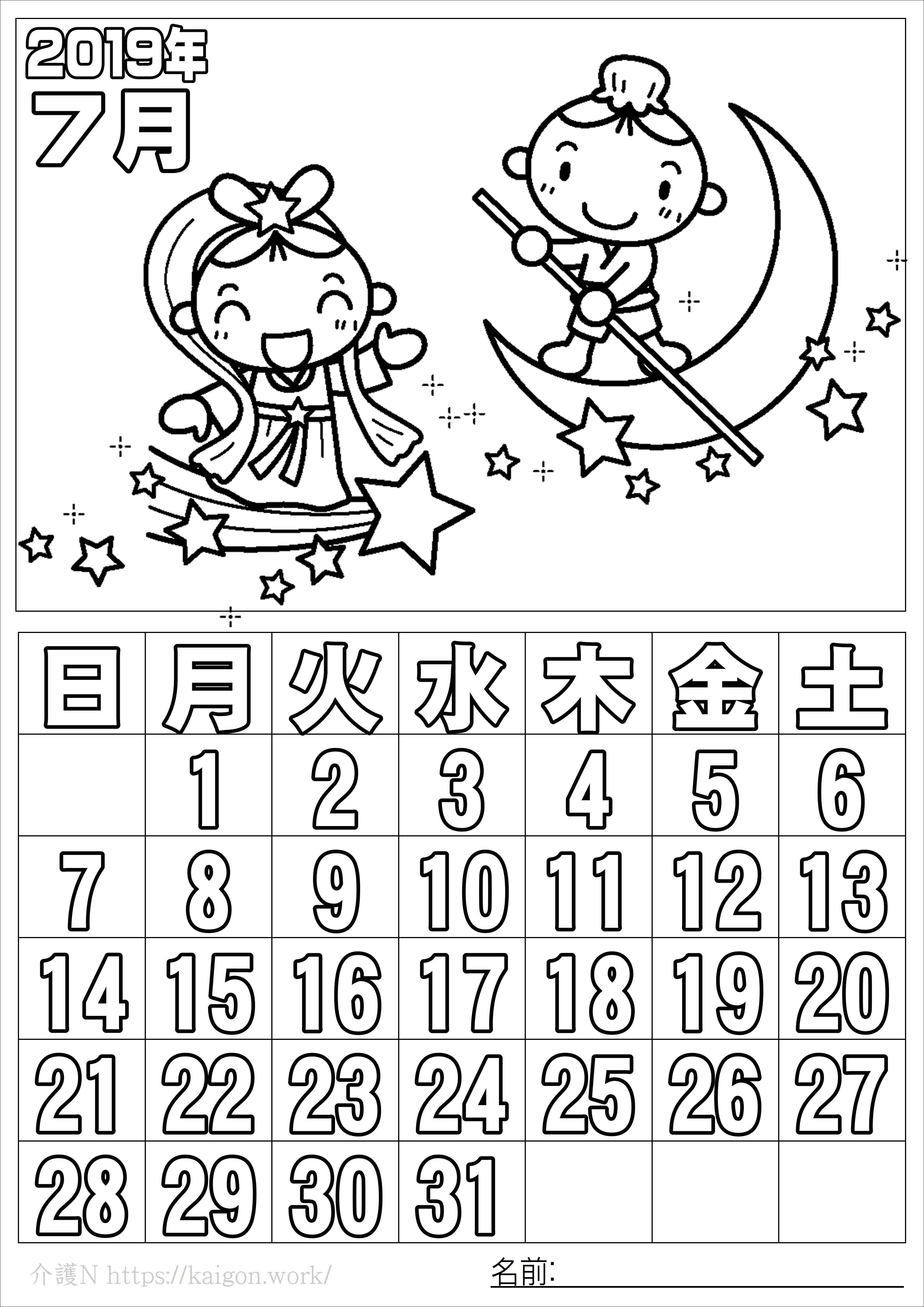 ぬり絵 カレンダー7月(2019年)その1