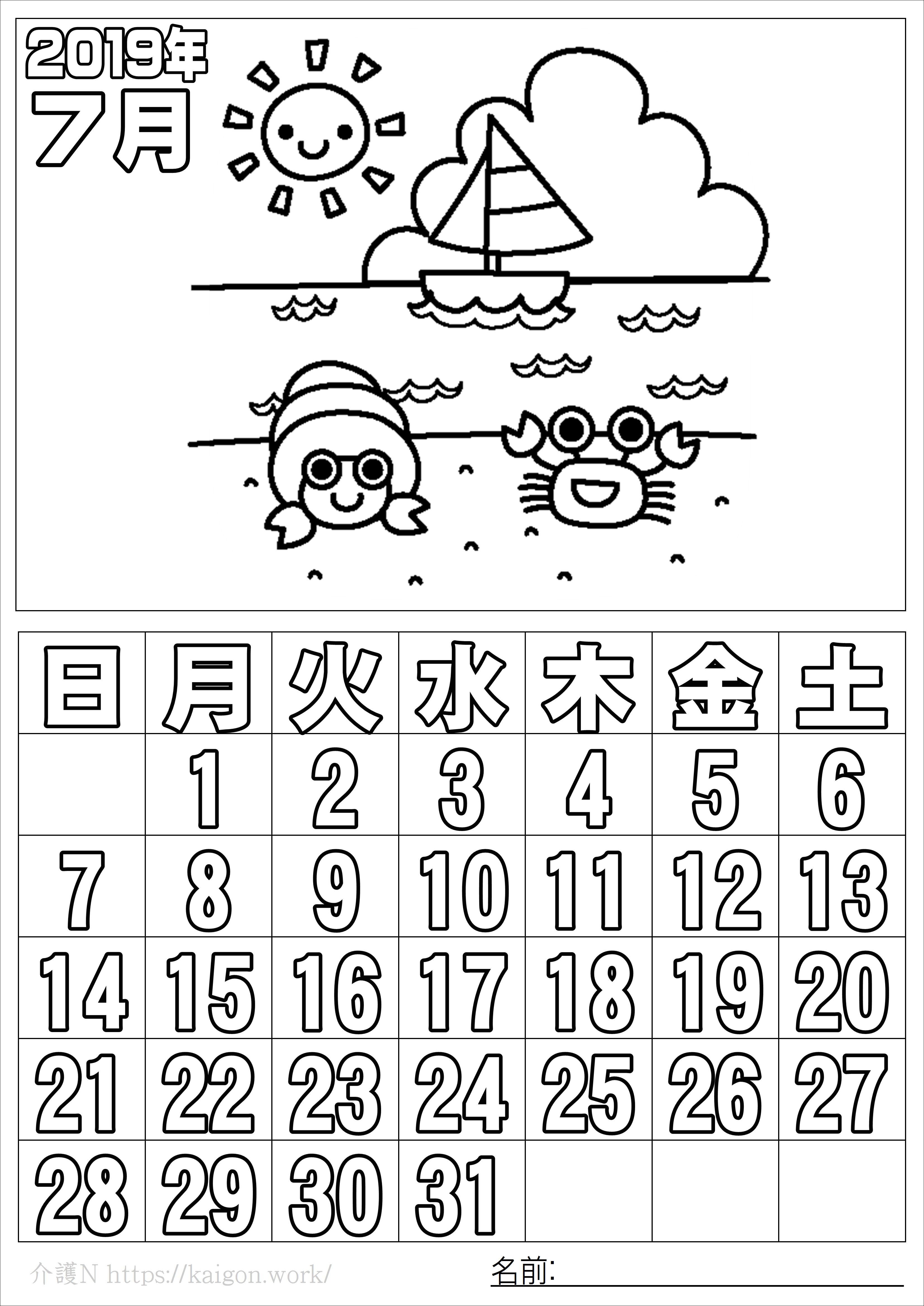 ぬり絵 カレンダー7月(2019年)その2