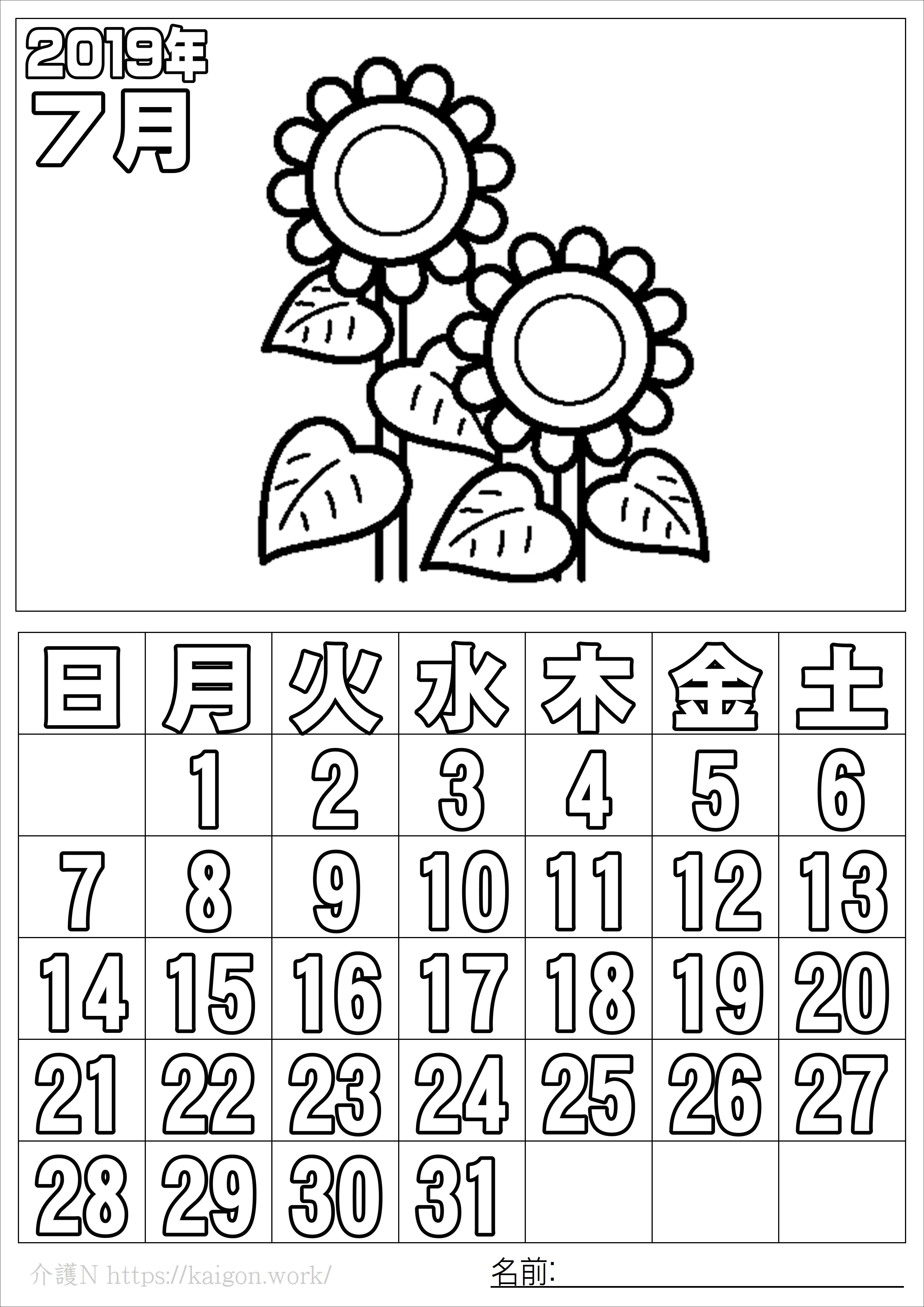 ぬり絵 カレンダー7月(2019年)その3