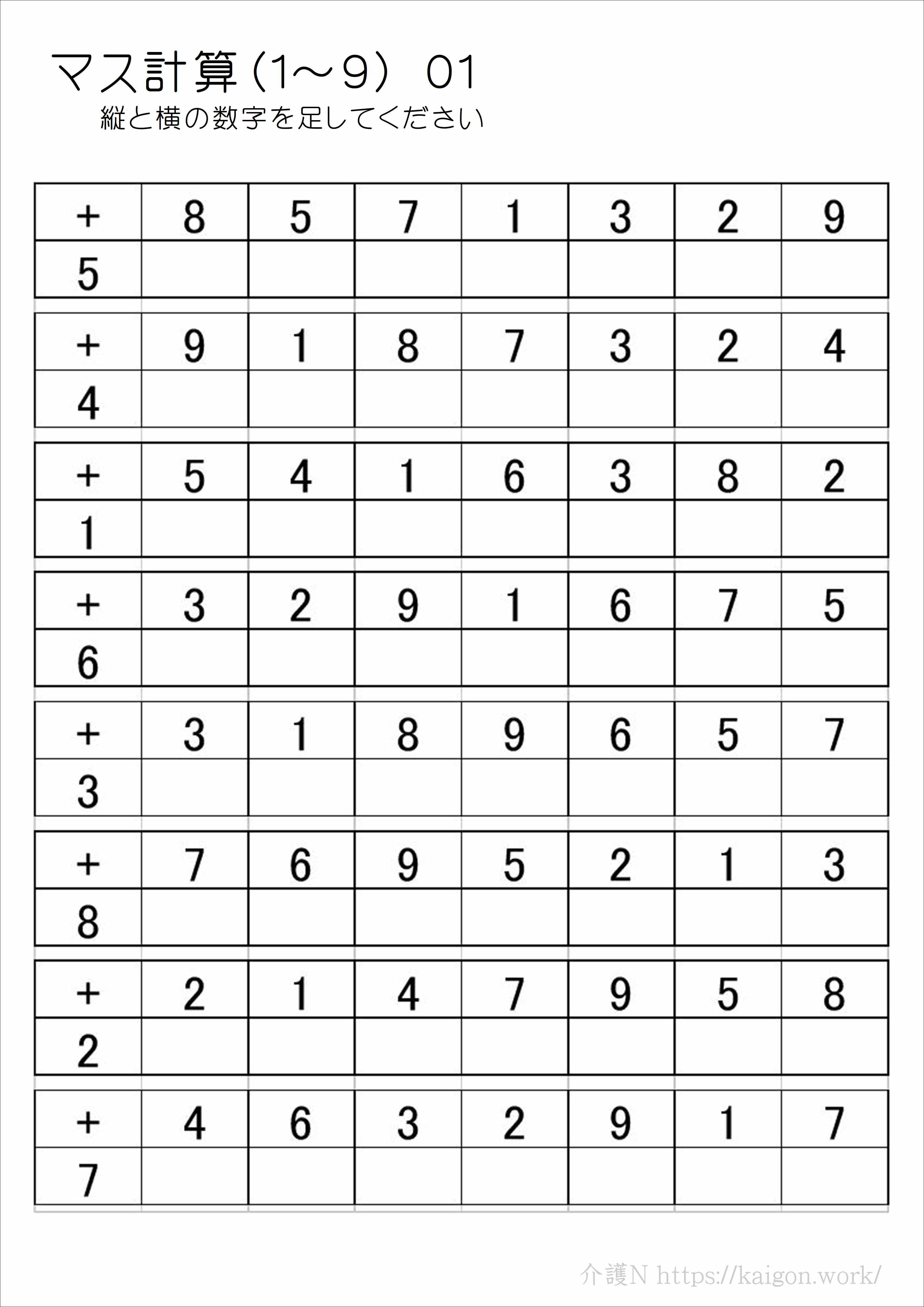 マス計算(0~9)01