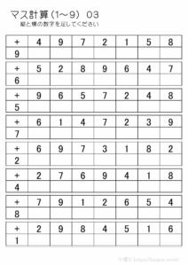 マス計算03