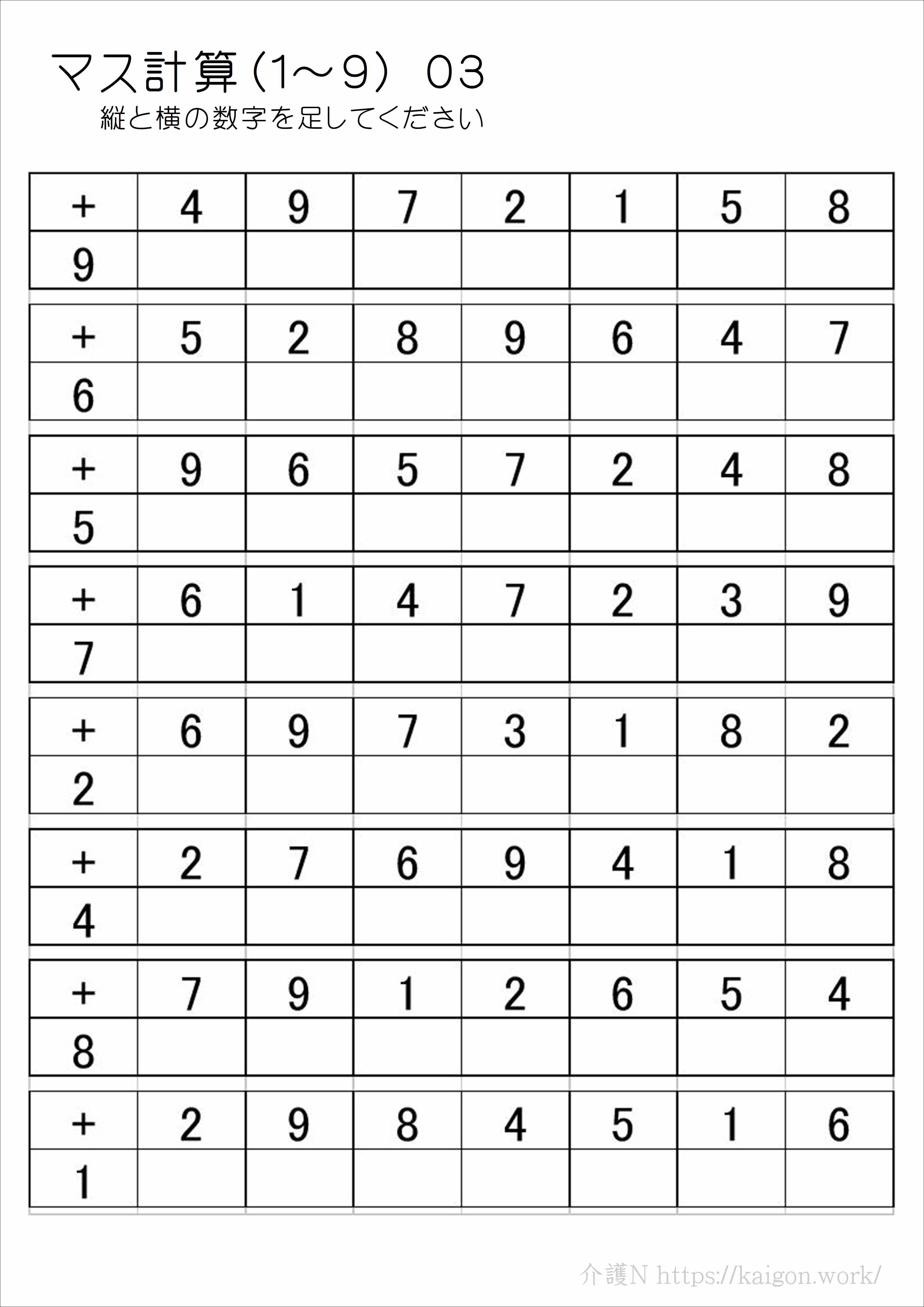 マス計算(0~9)03