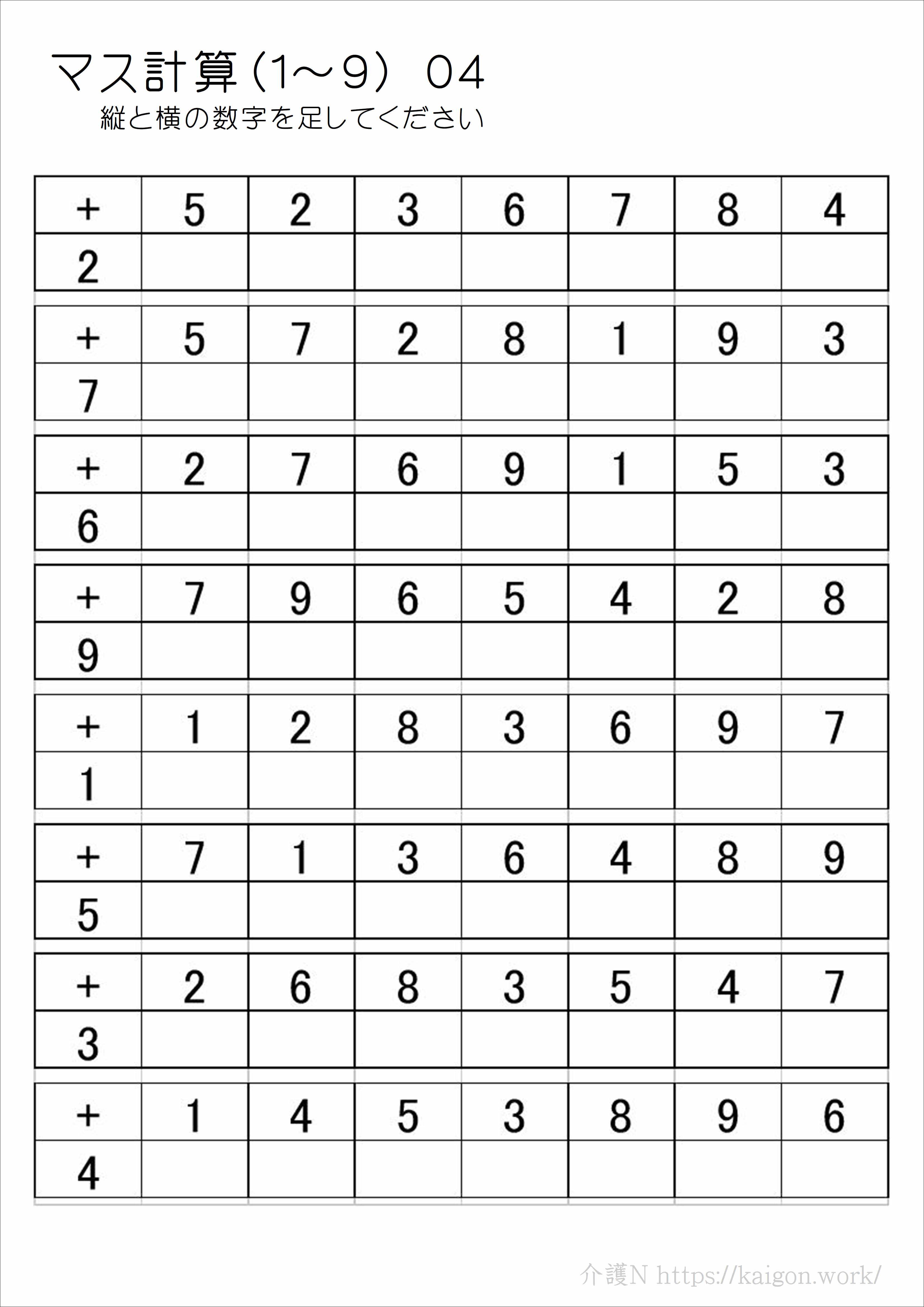 マス計算(0~9)04