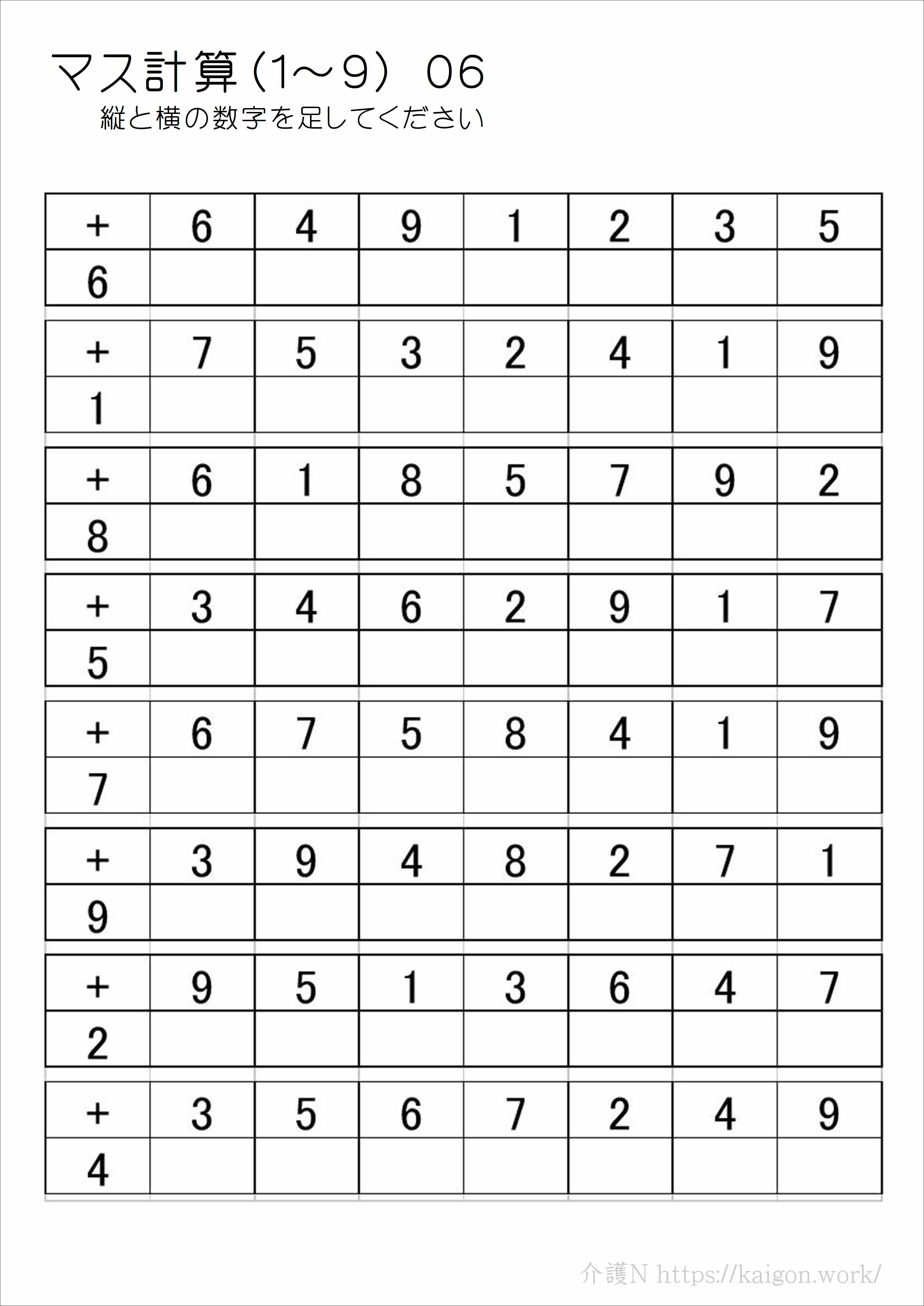 マス計算(0~9)06