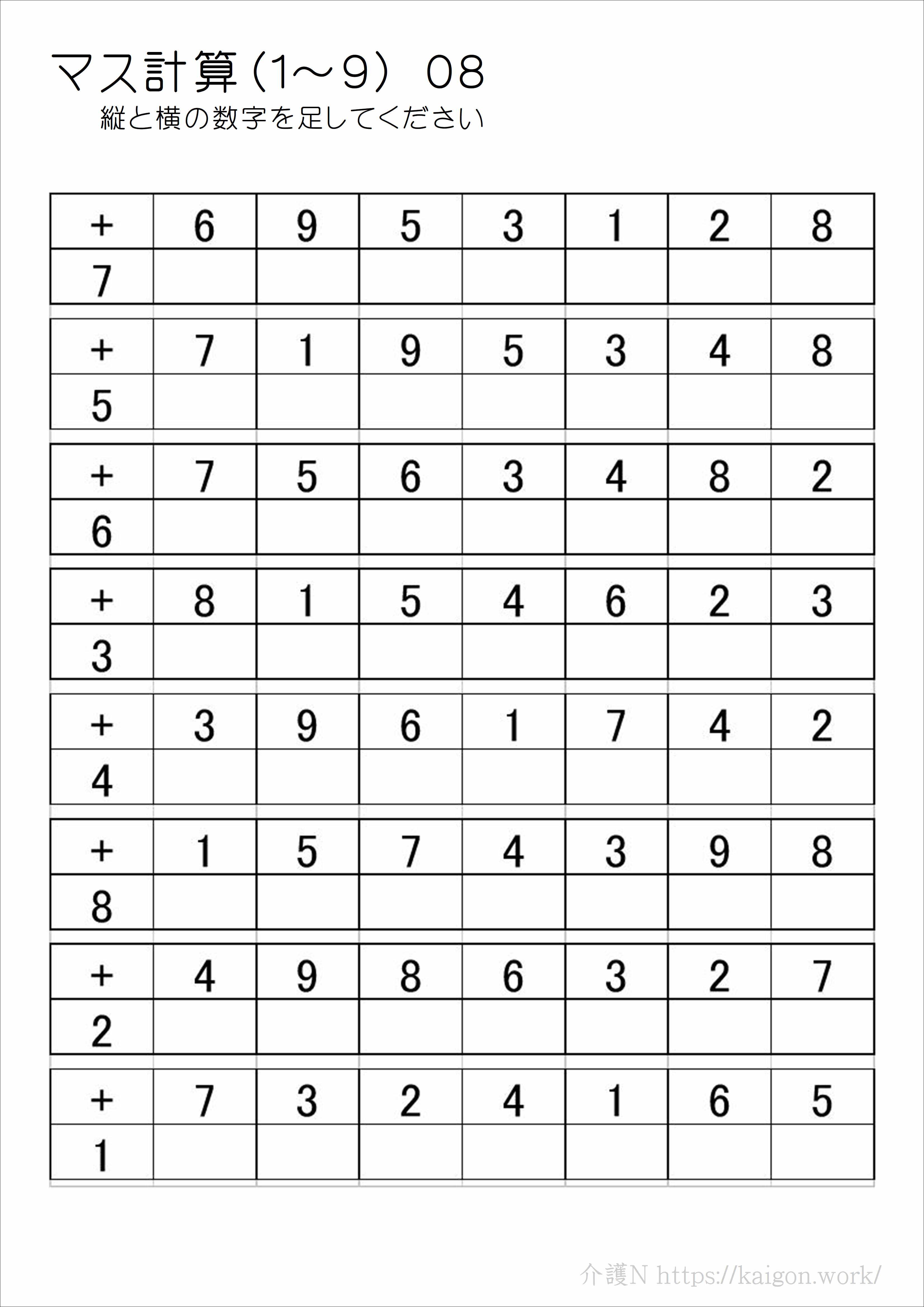 マス計算(0~9)08