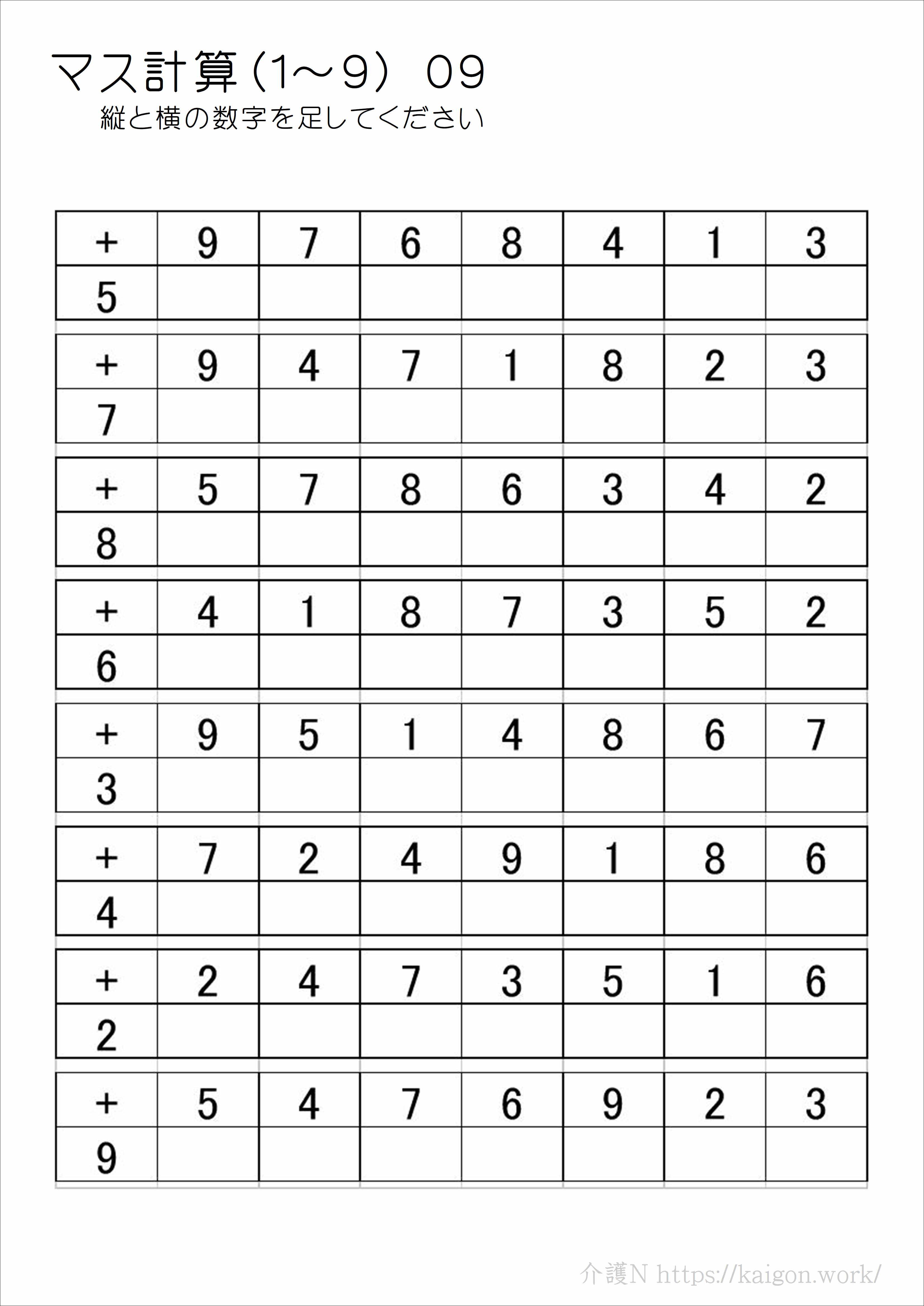マス計算(0~9)09