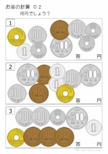 お金の計算02