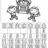 ぬり絵カレンダー2019年8月