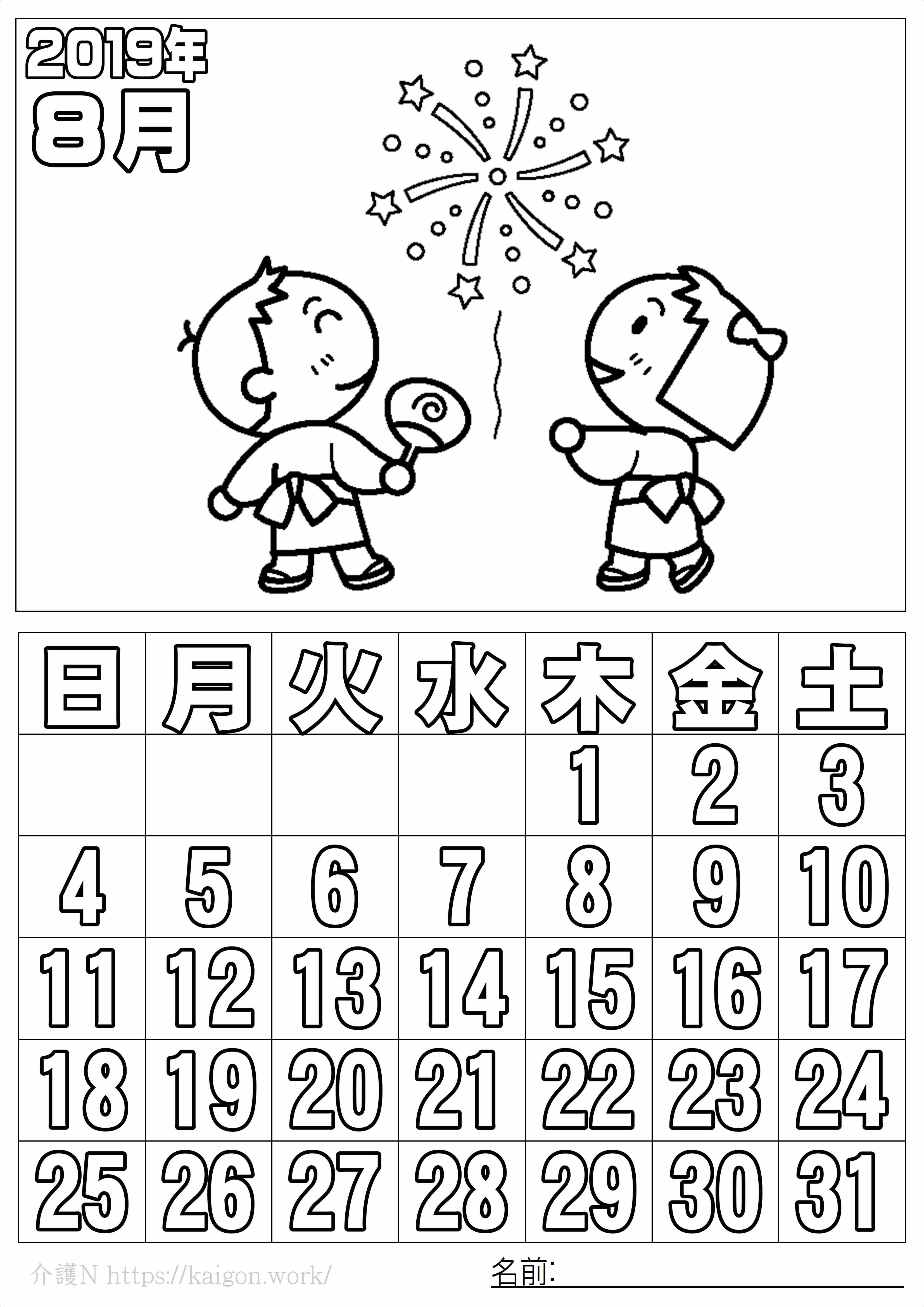 ぬり絵 カレンダー8月(2019年)その2