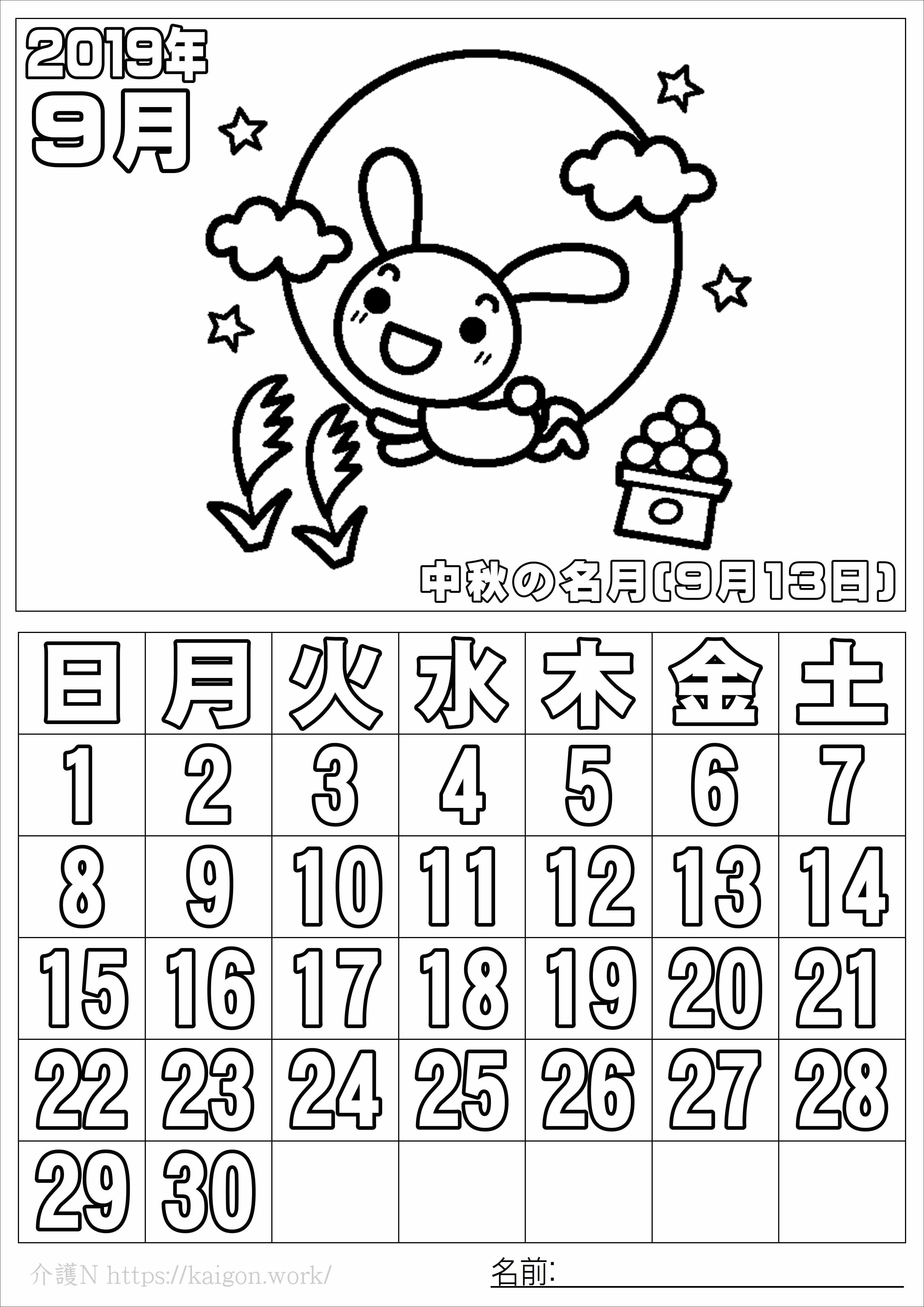 ぬり絵 カレンダー9月(2019年)その1