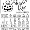 ぬり絵カレンダー2019年10月