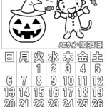 ぬり絵 カレンダー10月(2019年)その2