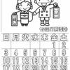 ぬり絵カレンダー2019年11月