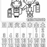 ぬり絵 カレンダー11月(2019年)その1