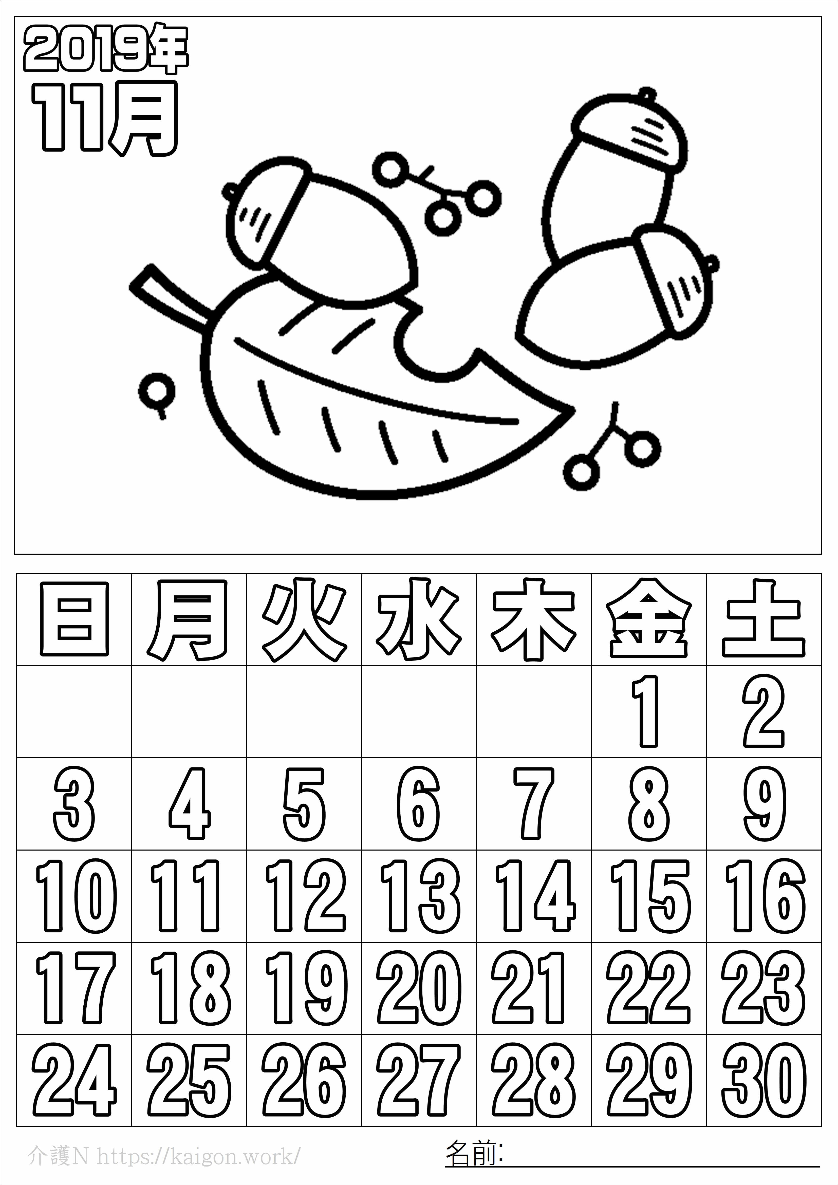 ぬり絵 カレンダー11月(2019年)その2