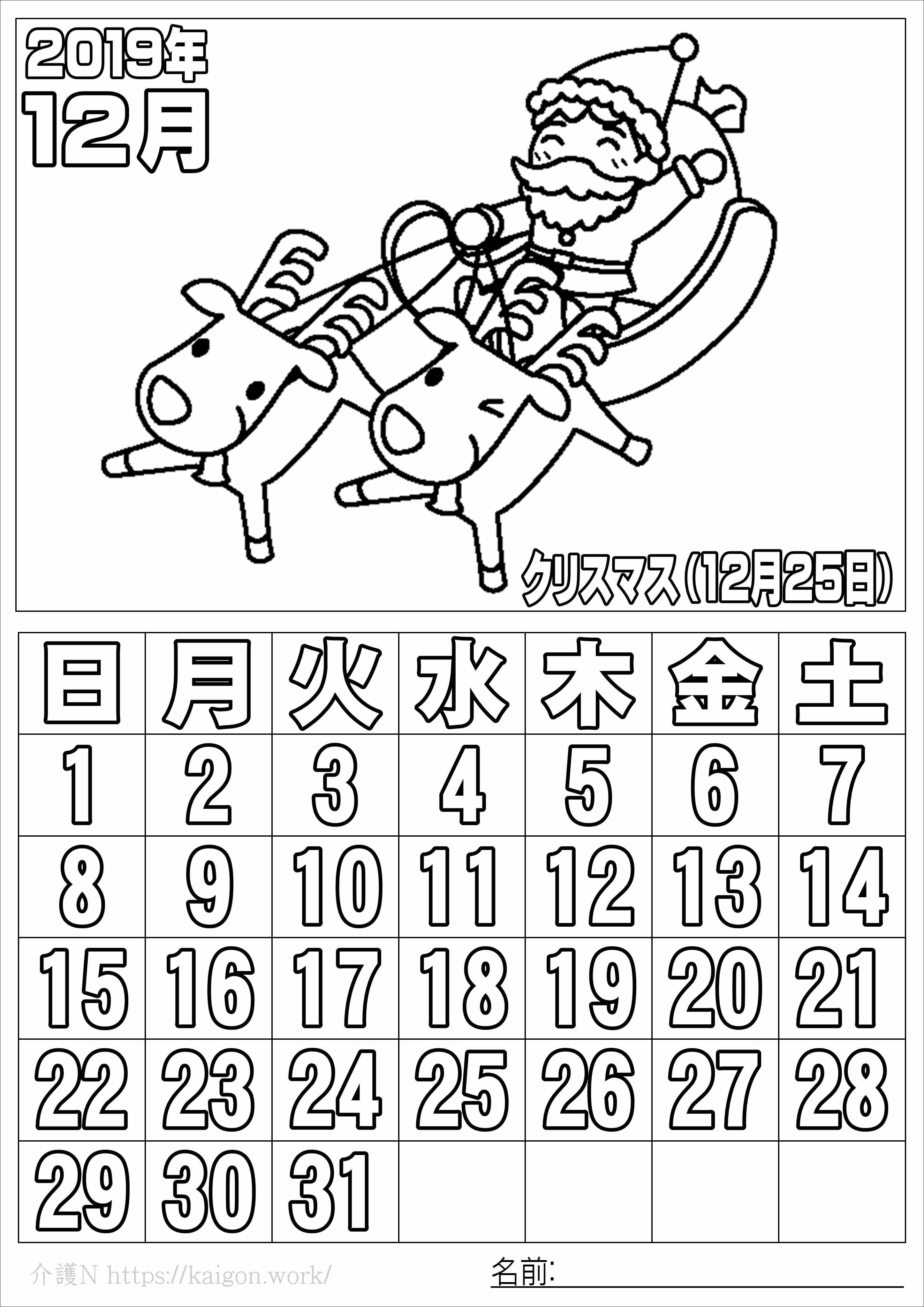 ぬり絵 カレンダー12月(2019年)その1