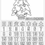 ぬり絵 カレンダー12月(2019年)その2