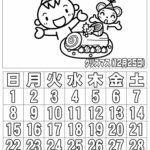 ぬり絵 カレンダー12月(2019年)その3