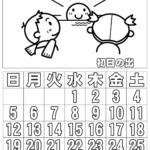ぬり絵カレンダー2020年1月