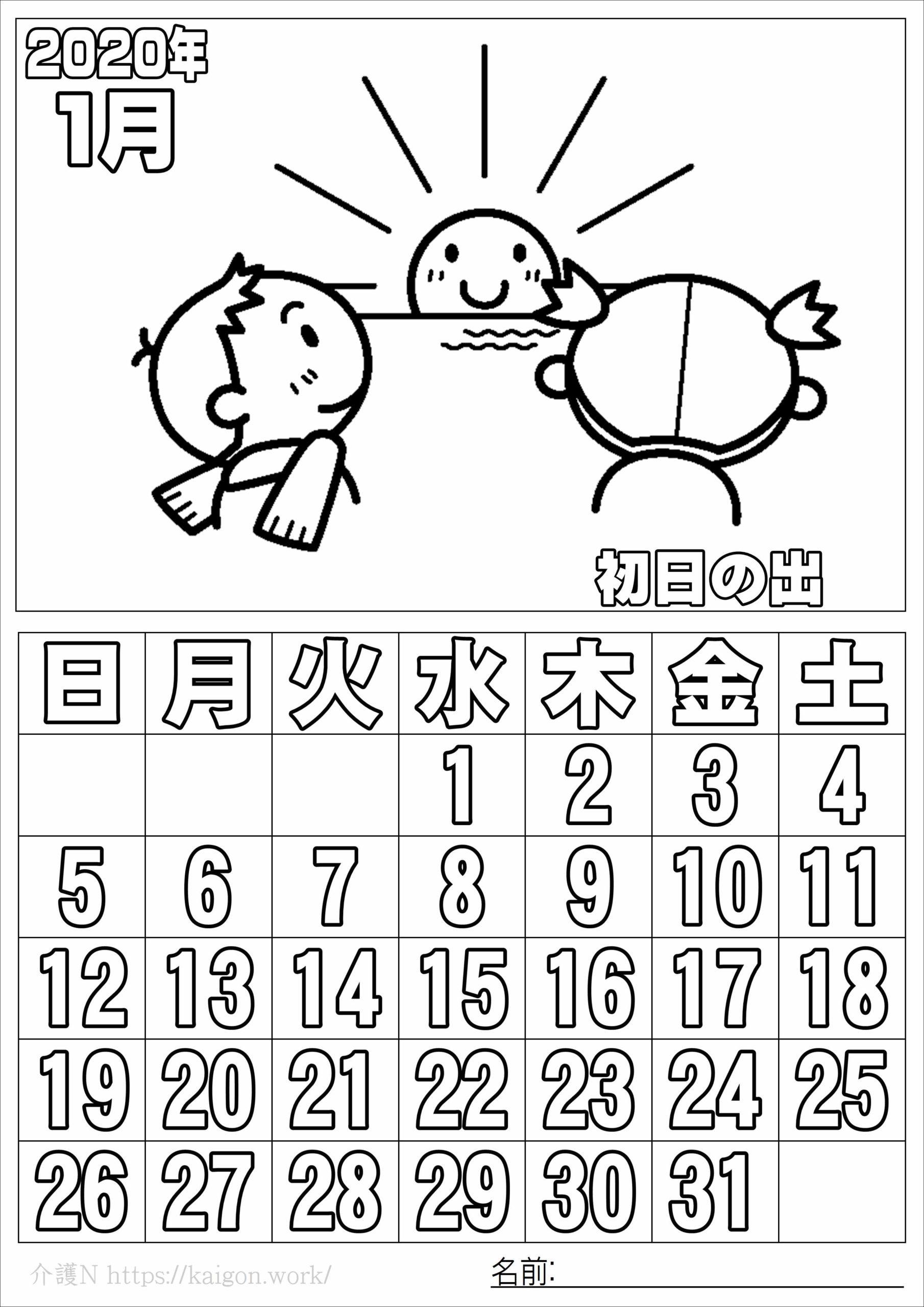 ぬり絵 カレンダー1月(2020年)その1