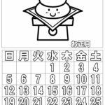 ぬり絵 カレンダー1月(2020年)その2