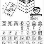 ぬり絵 カレンダー1月(2020年)その3