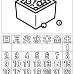 ぬり絵 カレンダー2月(2020年)その1
