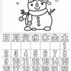 ぬり絵カレンダー2020年2月