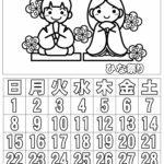ぬり絵 カレンダー3月(2020年)その1