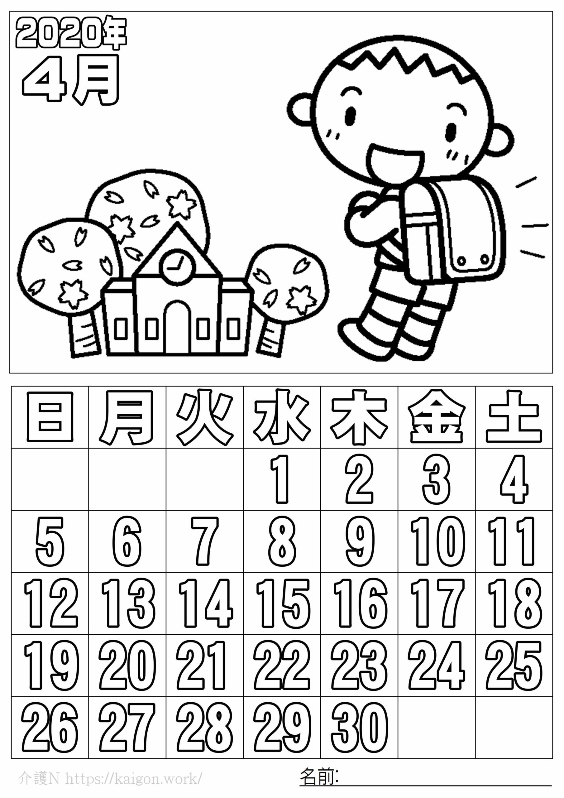 ぬり絵カレンダー年まとめ 無料 介護n 認知症予防に脳トレ素材
