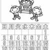 ぬり絵カレンダー2020年8月